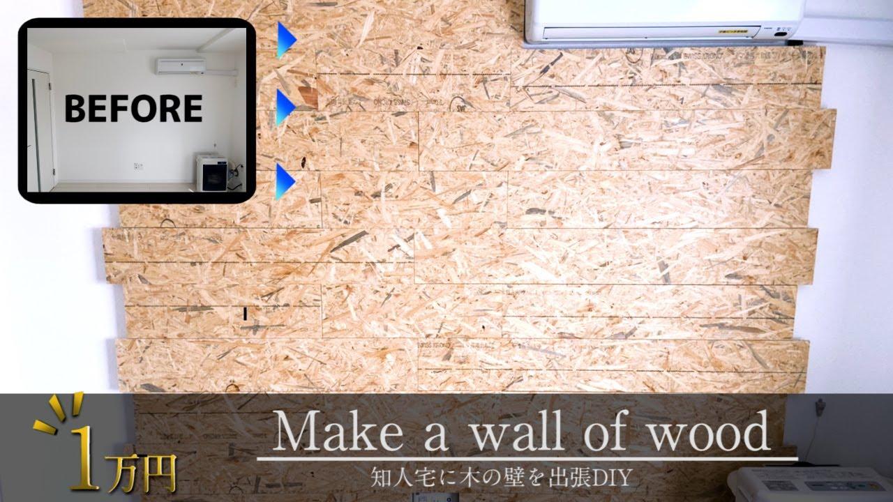 【出張DIY】たった1万円で知人宅に木の壁を貼り付けてきました。