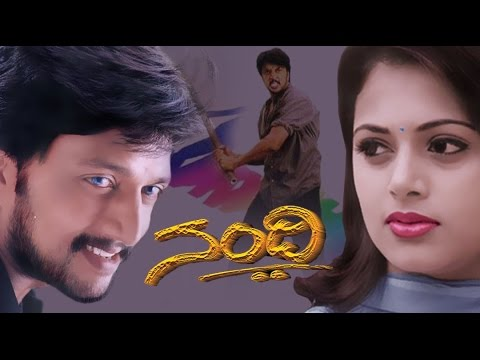 Watch Full Kannada Action Movie | Nandi – ನಂದಿ | ‪#‎Sudeep‬ ‪#‎SindhuMenon‬ ‪#‎RadhikaChaudhari‬