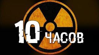 Звук ядерной сирены | 10 ЧАСОВ! | Ядерная сирена | Воздушная тревога