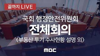 국회 행정안전위원회 전체회의 - [끝까지 LIVE] M…