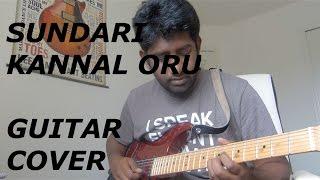 Sundari kannal oru sethi | Guitar cover | Ashwin Asokan | Ilayaraja