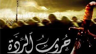 معركة اليمامة  لفضيلة الشيخ محمد سيد حاج رحمه الله