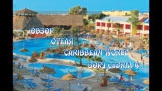 Обзор отеля Caribbean World Borj Cedria/Caribbean World Borj Cedria hotel review