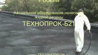 видео Мастичная кровля - водонепроницаемое бесшовное покрытие