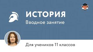 История. Подготовка к ЕГЭ. 11 класс
