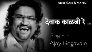 देवाक काळजी रे । Devak kalji re । #Ajaygogavle |#marathilyrics| #रेडू