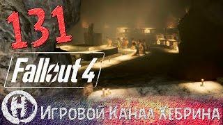 Прохождение Fallout 4 - Часть 131 (Мрачная история Бурильщиков)