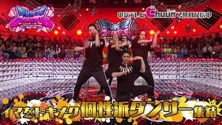 スーパーチャンプル 新世代個性派ダンサー大集合SP イマをトキメク個性派ダンサーが集結!Chuunで無料配信中! thumbnail