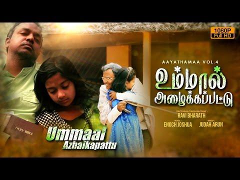 Ummaal Azhaikapattu - AAYATHAMAA 4 | Ravi Bharath | Enoch Joshua | Judah Arun | Tamil Christian Song