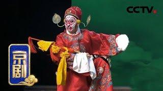 《CCTV空中剧院》 20190601 京剧《大闹天宫》1/2| CCTV戏曲
