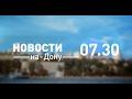 Новости-на-Дону 7.30 от 7 февраля 2017 - телеканал ДОН 24