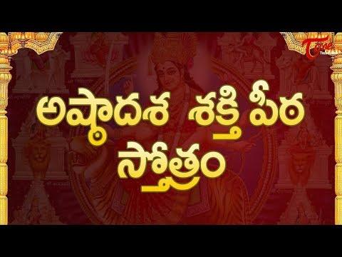 అష్ఠాదశ శక్తి పీఠ స్తోత్రం | Ashtadasa Sakthi Peeta Stotram | Sampradaya Mangala Harathulu