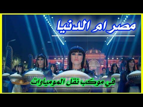 موكب نقل المومياوات الملكية كامل .. شاهد 45 دقيقة تاريخية أبهرت فيها مصر العالم - العراب : Alarab