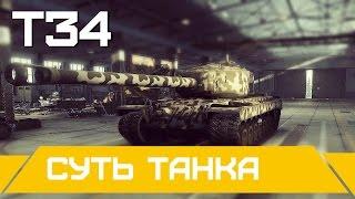 T34 - Что в нем самое главное? | World of Tanks