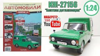 ИЖ-27156 Легендарные Советские автомобили Hachette № 71 Alex Sig Models