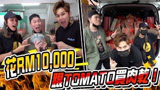 【患難見真情】突然拿 RM 10000 和Tomato 買肉乾,他會有怎樣的反應!?@Jeff Leong  @Inthira 小辣椒