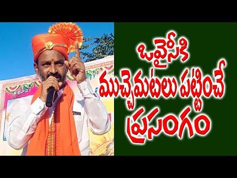Bandi Sanjay Kumar Powerful Speech At Hindu Atma Gourava Sabha - Karimnagar |  Hindhu Shankaravam