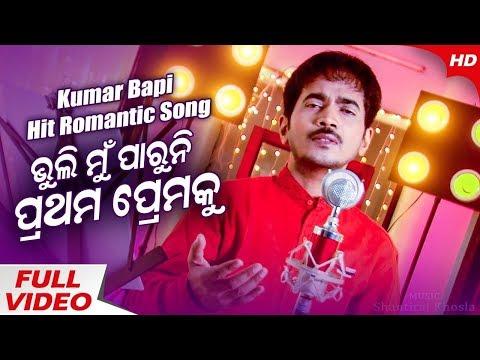 Bhuli Mun Paruni - Studio Version | Sad Odia Song | Kumar Bapi | Sidharth TV