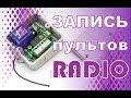 Как запрограммировать пульт NERO RADIO в приемник / record the control panei to the receiver