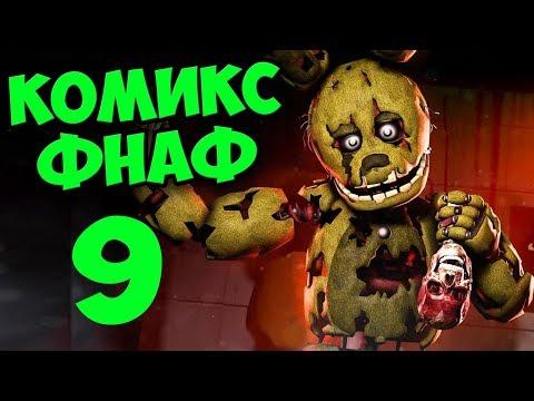 КОМИКС FNAF 3 ► Five Nights At Freddy's # 9
