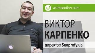 Виктор Карпенко, компания по SEO продвижению Seoprofy.ua - отзыв о Worksection(Виктор Карпенко - директор компании Seoprofy.ua рассказывает как и почему он начал использовать Worksection.com для..., 2016-03-11T14:26:59.000Z)