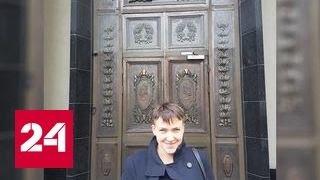 Надежда Савченко приехала к зданию Верховного суда России
