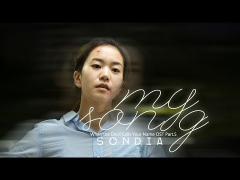 [MV] Sondia - My Song |КОГДА ДЬЯВОЛ ЗОВЕТ ТЕБЯ ПО ИМЕНИ| When the devil calls your name ost part 5