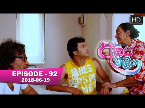 Ahas Maliga | Episode 92 | 2018-06-19
