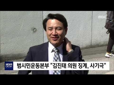 """2019. 4. 22 [원주MBC] 범시민운동본부 """"김진태 의원 징계 사기극"""""""