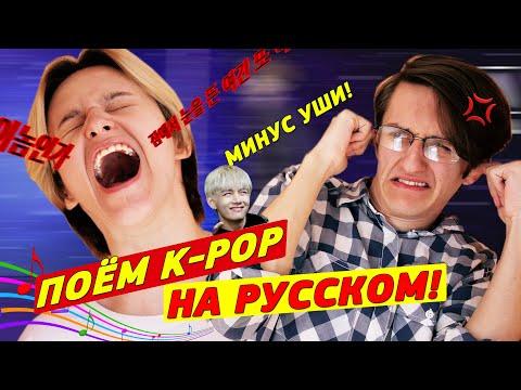 ПОЁМ K-POP на РУССКОМ [BTS, ATEEZ, KARD]