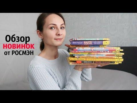 ОБЗОР книжных новинок от РОСМЭН // Что понравилось? Какие советую?