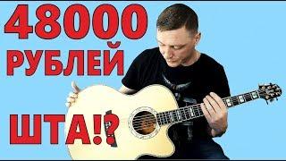 Гитара за 48000 рублей!! Обзор на Crafter JE24/N от Сапрыкина