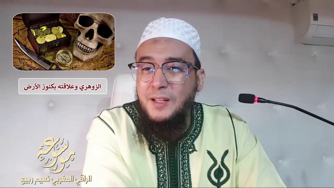 الزوهري وعلاقته بكنوز الأرض - الراقي المغربي نعيم ربيع