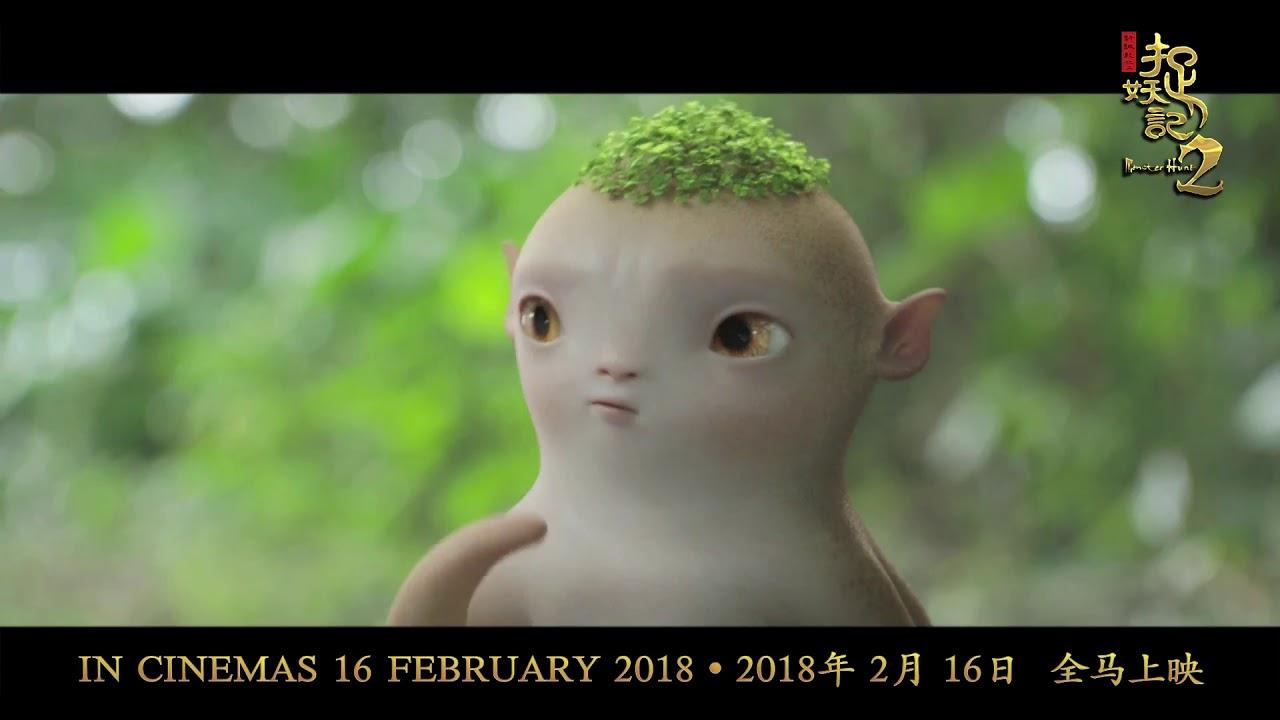 Monster Hunt 2 In Cinemas 16 Feb 2018 Youtube