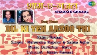 Dil Ki Yeh Arzoo Thi | Shaam-E-Ghazal | Nikaah | Mahendra Kapoor, Salma Agha