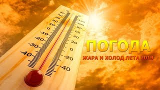 ПОГОДА - ЖАРА И ХОЛОД ЛЕТА 2019