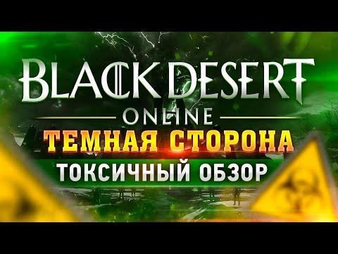ТОП причин НЕНАВИДЕТЬ Black Desert Online 😈 Почему НЕ СТОИТ играть в БДО в 2020❓