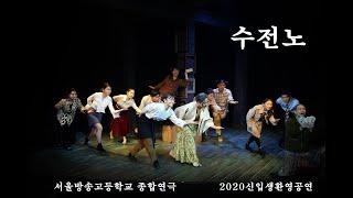 서울방송고등학교 종합연…
