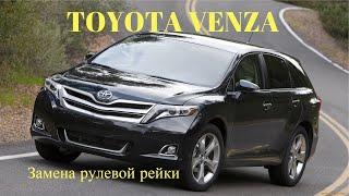 Toyota Venza замена рулевой рейки (тойота венза)