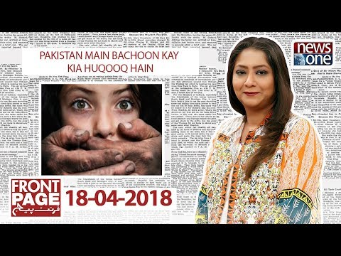 Front Page - 18-April-2018 - News One