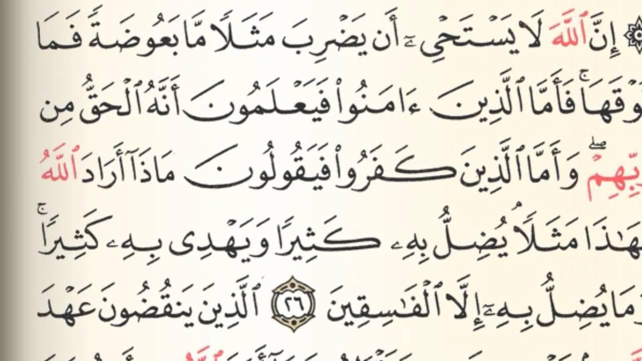 سورة البقرة Holy Quran Chapter 2 Page 5 Youtube