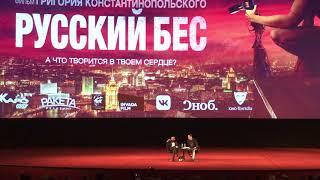Фильм «Русский бес»: беседа с Григорием Константинопольским после премьерного показа
