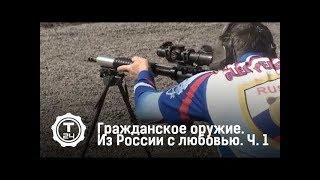 Из России с любовью. 1 часть | Гражданское оружие | Т24