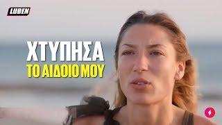 GNTM: Χτύπησα το Αιδοίο μου | Luben TV