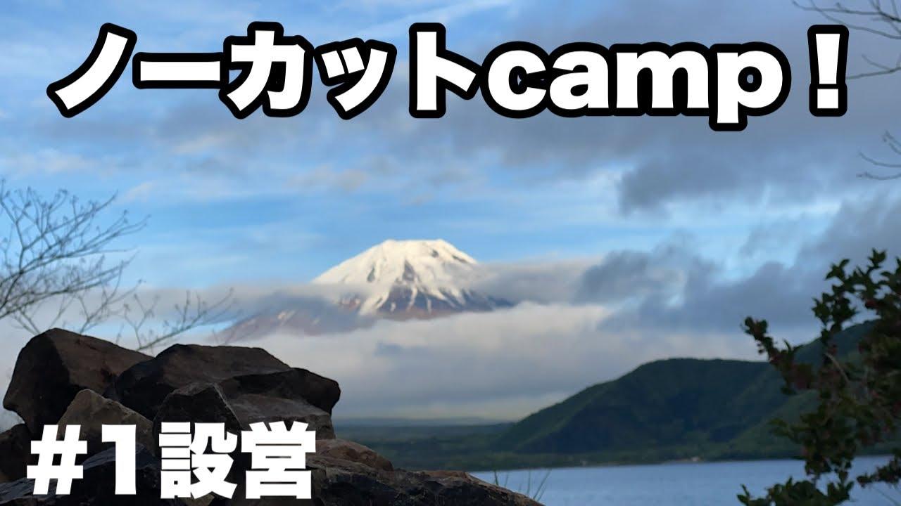 ドキュメンタリーソロキャンプnocut#1設営