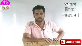 Lab assistant  science chemistry Lecture 1
