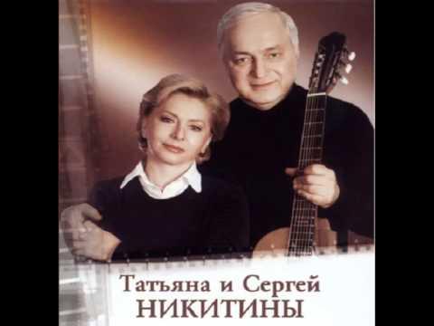 Татьяна и Сергей Никитины Ничто не сходит с рук