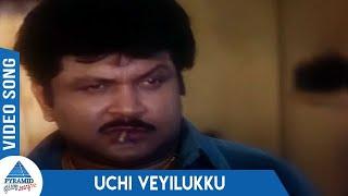 Kummi Pattu Tamil Movie Songs | Uchi Veyilukku Video Song | Prabhu | Devayani | Ilayaraja