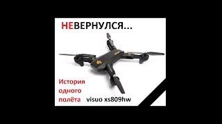 Квадрокоптер visuo xs809hw улетел и не вернулся