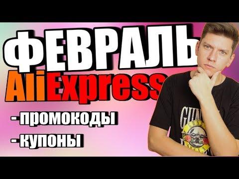 Промокоды купоны алиэкспресс февраль 2020 / AliExpress распродажа